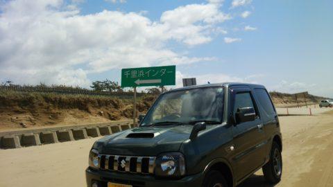 千里浜なぎざドライブウェー