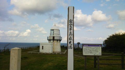 能登最北端の灯台