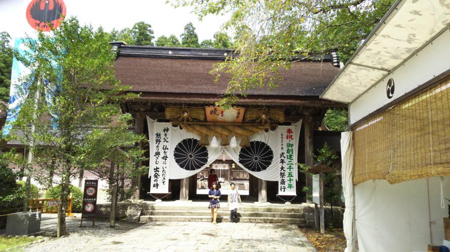 【旅】世界遺産「紀伊山地の霊場と参詣道」めぐり(4日目1)