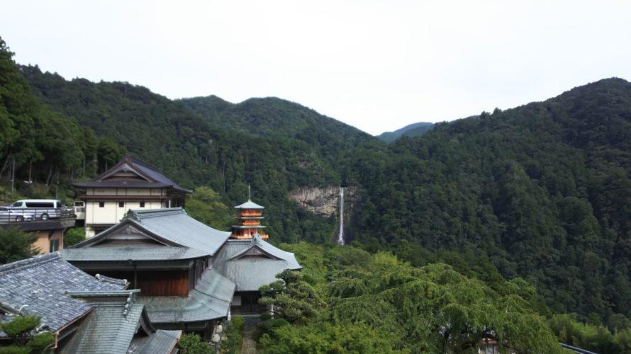 【旅】世界遺産「紀伊山地の霊場と参詣道」めぐり(全日程)