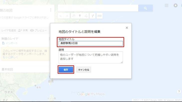 【アプリ】Googleマップの新規登録
