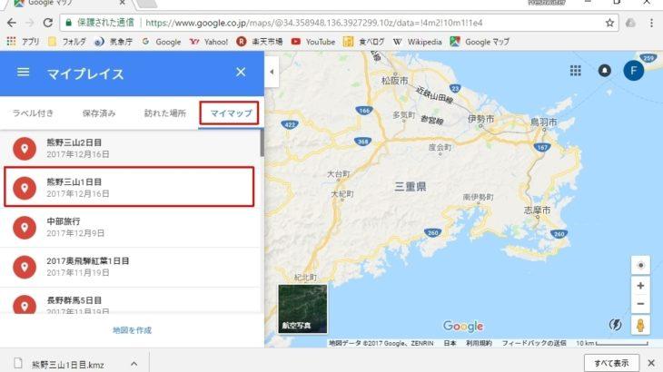 【アプリ】作成済みのGoogleマップを開く