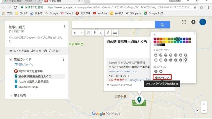 【アプリ】Googleマップのスポット登録