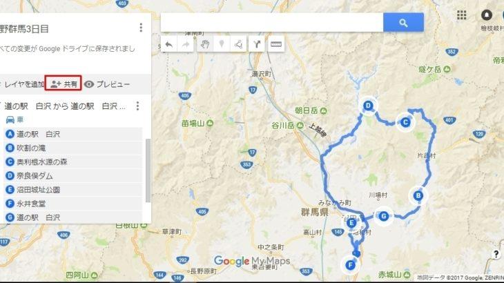 【アプリ】Googleマップのルート登録