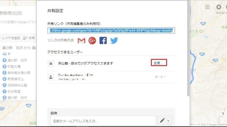 【アプリ】Googleマップをブログで公開する