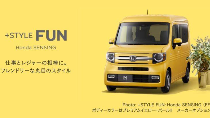 【クルマ】N-VANで車中泊をEnjoy!