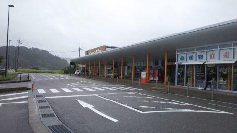 道の駅 メルヘンおやべの足湯