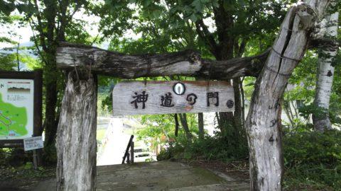 妙高高原 笹ヶ峰夢見平遊歩道