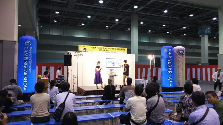 【キャンパー】大阪キャンピングカーフェア2018 レポート7(その他)