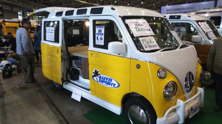 【キャンパー】名古屋キャンピングカーフェア 2019 Spring レポート3(軽キャンパー)