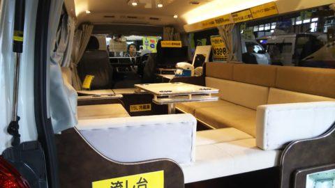 「リラックスワゴン Type1」 by カーインテリア高橋