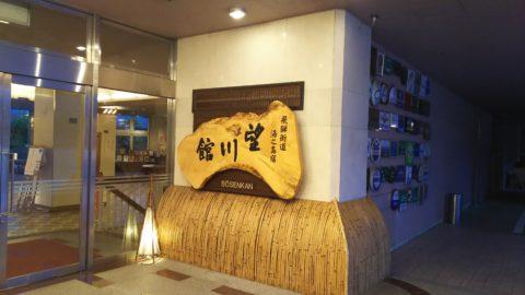 下呂温泉 望川館