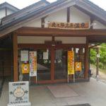 【旅】世界遺産 姫路城をめぐる旅(1日目)