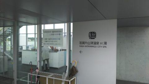 片山津温泉 総湯
