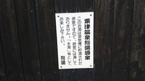 粟津温泉 総湯