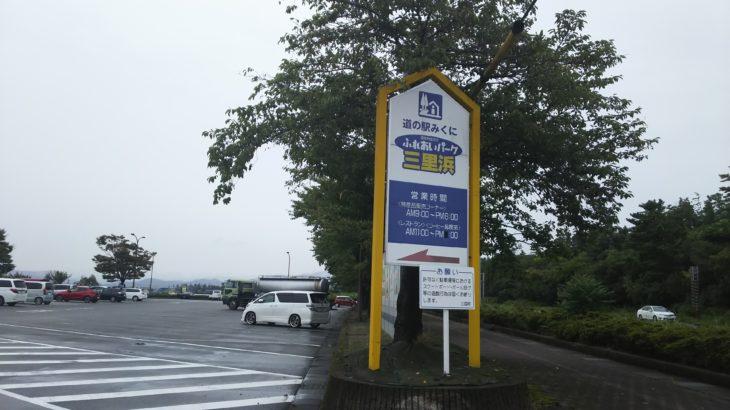 【旅】「道の駅 みくに」は車中泊に快適?