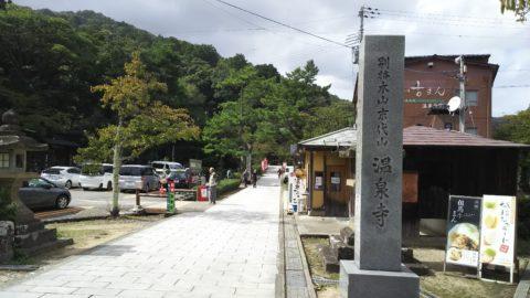 城崎温泉 薬師公園ポケットパーク