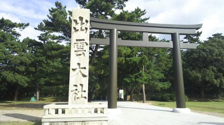 いずれは巡ってみたい 出雲の国の神さま仏さま「出雲國神仏霊場」を巡る旅