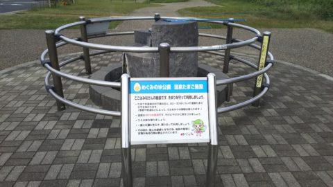 東郷湖 布袋の湯