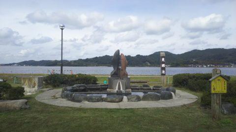 東郷湖 毘沙門天の湯