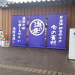 【旅】「道の駅 舞鶴港とれとれセンター」は車中泊に快適?