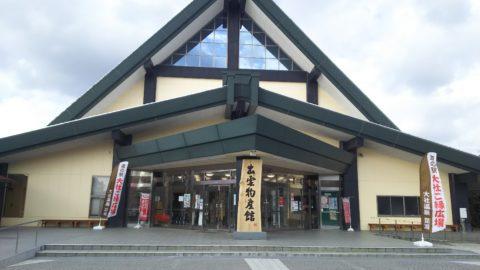 道の駅 大社ご縁広場