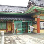 【旅】「道の駅 ポート赤崎」は車中泊に快適?