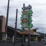 【旅】「道の駅 三朝・楽市楽座」は車中泊に快適?