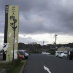 【旅】「道の駅 神話の里 白うさぎ」は車中泊に快適?