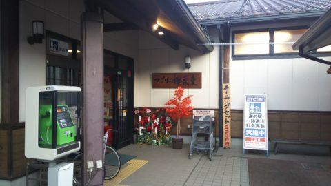 道の駅 アグリの郷栗東