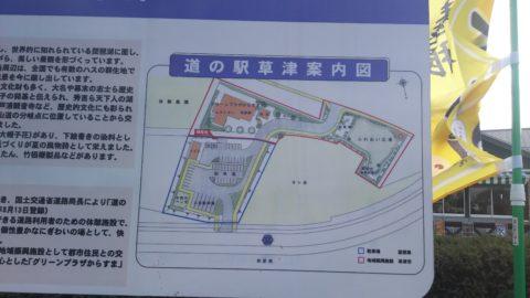 道の駅 草津
