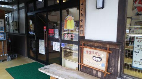 道の駅 塩津海道 あぢかまの里