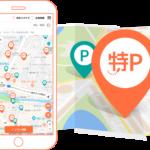 登録・会費無料の駐車場検索・予約サイト「特P」