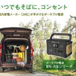 安心の国産Jackery Tuned by JVCポータブル電源 BN-RBシリーズ