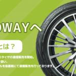 株式会社オートウェイ「AUTOWAY(オートウェイ)」