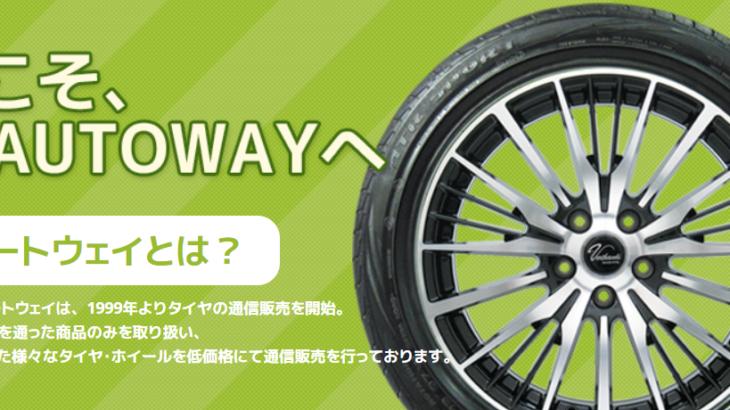 コスパ最強の輸入タイヤ「AUTOWAY(オートウェイ)」