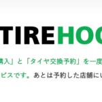 近くで簡単タイヤ交換「TIREHOOD(タイヤフッド)」