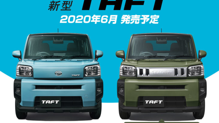 タフト(TAFT)で車中泊を楽しむためのオススメ装備を徹底解説