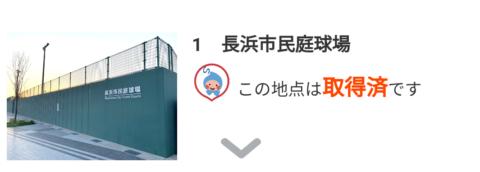 「BIWA-TEKU(ビワテク)」長浜市民庭球場