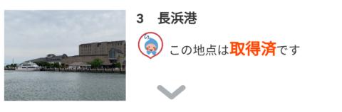 「BIWA-TEKU(ビワテク)」長浜港