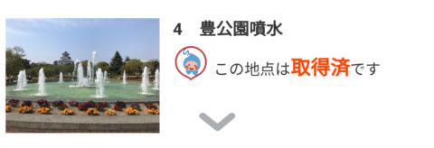 「BIWA-TEKU(ビワテク)」豊公園噴水