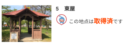 「BIWA-TEKU(ビワテク)」東屋