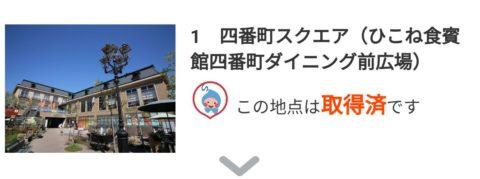 「BIWA-TEKU(ビワテク)」四番町スクエア(ひこね食賓館四番町ダイニング前広場)