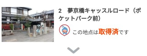 「BIWA-TEKU(ビワテク)」夢京橋キャッスルロード(ポケットパーク前)