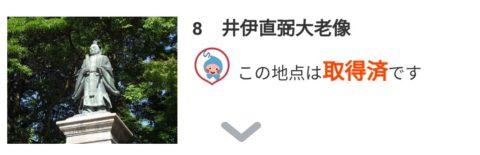 「BIWA-TEKU(ビワテク)」井伊直弼大老像
