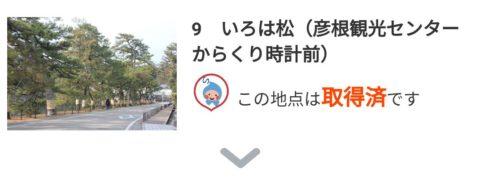 「BIWA-TEKU(ビワテク)」いろは松(彦根観光センターからくり時計前)