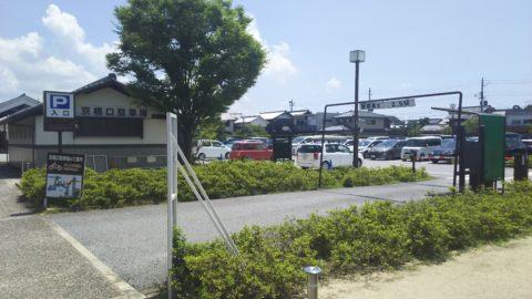 京橋口駐車場