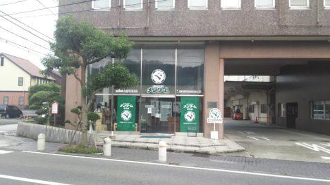 近江兄弟社メンターム資料館
