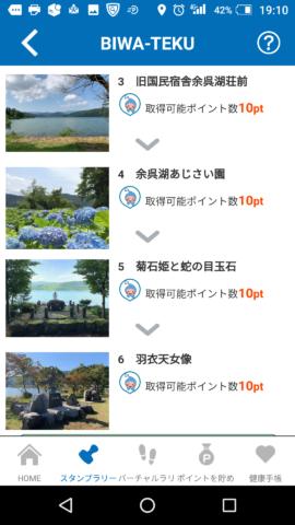 健康推進アプリ「BIWA-TEKU(ビワテク)」