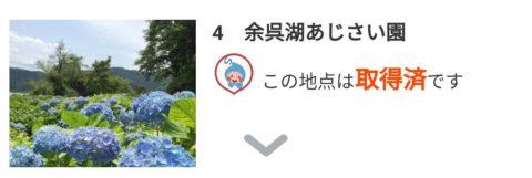 「BIWA-TEKU(ビワテク)」余呉湖あじさい園